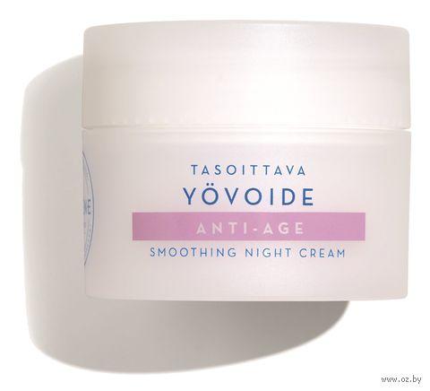 "Ночной крем для лица ""Anti-Age Smoothing Night Cream"" (50 мл) — фото, картинка"
