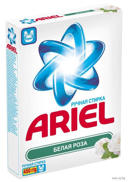 """Стиральный порошок Ariel Pro-ZIM 7 """"Белая роза"""" для ручной стирки (450 г)"""