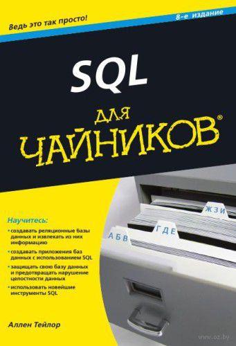 """SQL для """"чайников"""". Аллен Тейлор"""