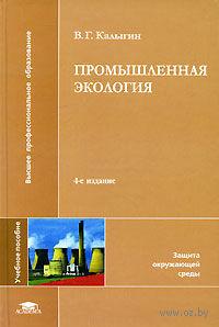 Промышленная экология. Виталий Калыгин