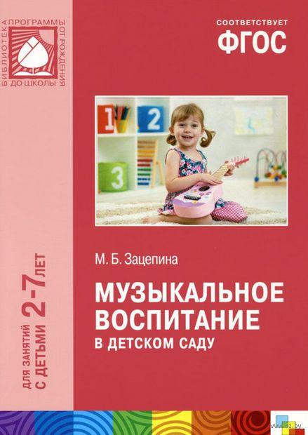 Музыкальное воспитание в детском саду. Для занятий с детьми 2-7 лет. М. Зацепина