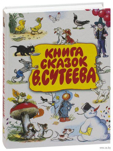 Книга сказок В.Сутеева — фото, картинка