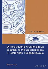 Оптимизация в стационарных задачах тепломассопереноса и магнитной гидродинамики. Геннадий Алексеев