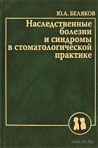 Наследственные болезни и синдромы в стоматологической практике. Юрий Беляков
