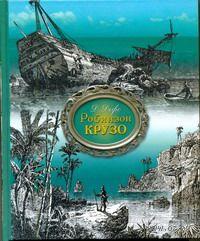 Робинзон Крузо. Удивительные приключения, рассказанные им самим — фото, картинка