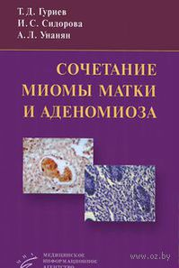 Сочетание миомы матки и аденомиоза. Теймураз Гуриев, Ираида Сидорова, Ара Унанян