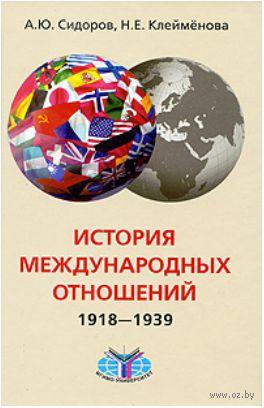 История международных отношений. 1918-1939 гг.. Андрей Сидоров, Н. Клеймёнова