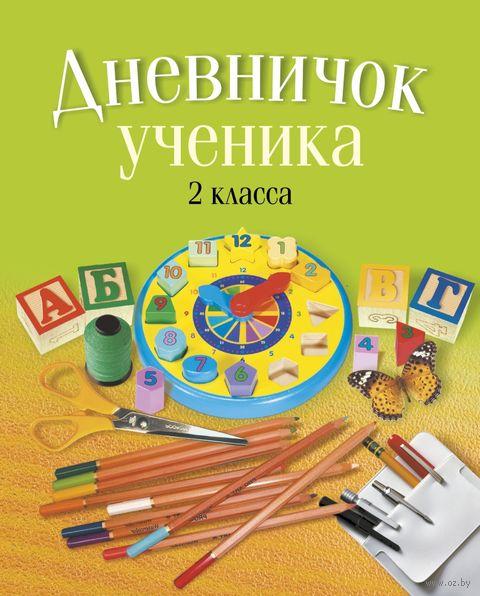 Дневничок ученика 2 класса (классическая обложка) — фото, картинка