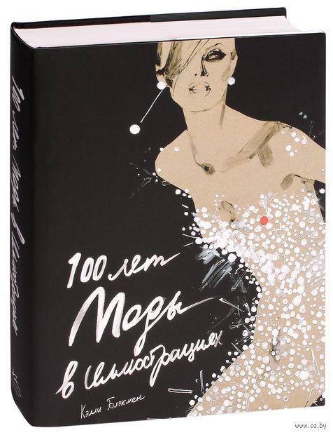 100 лет моды в иллюстрациях — фото, картинка
