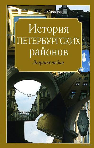 История петербургских районов. Энциклопедия. Ирина Словцова
