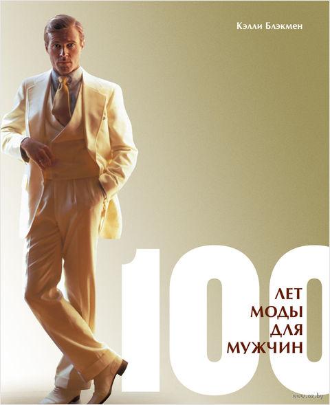 100 лет моды для мужчин. Келли Блэкмен