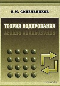 Теория кодирования. В. Сидельников