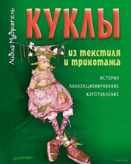 Куклы из текстиля и трикотажа. История, коллекционирование, изготовление. Лидия Мудрагель