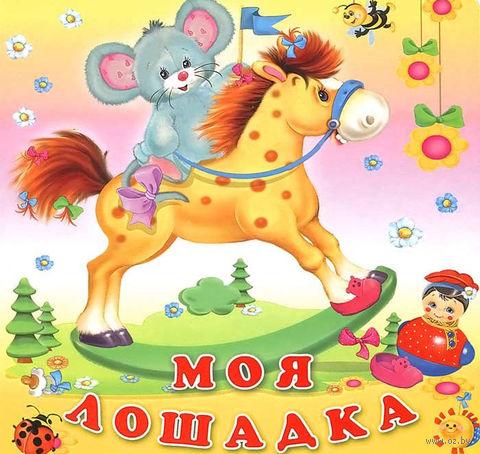 Моя лошадка. Татьяна Коваль