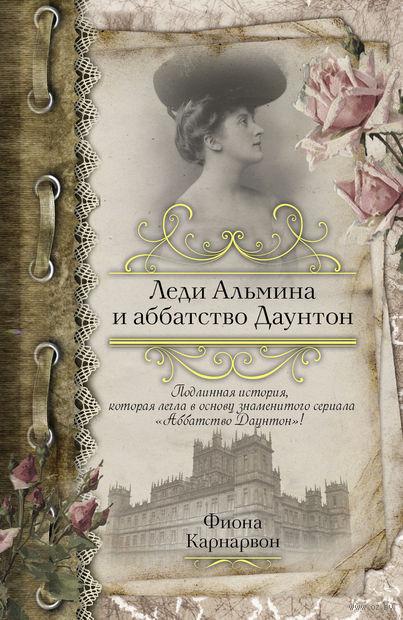 Леди Альмина и аббатство Даунтон. Феона Карнарвон