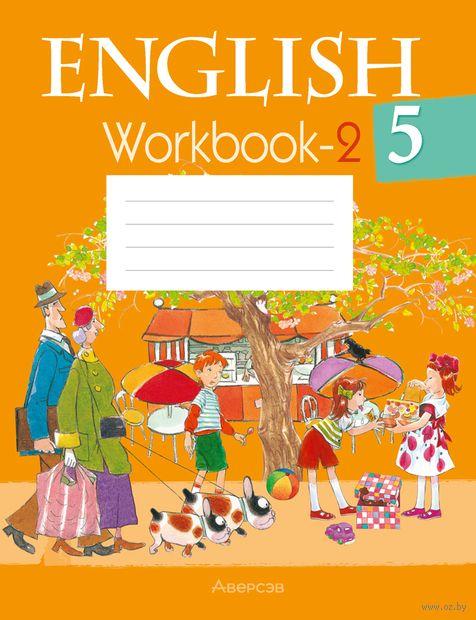 Английский язык. 5 класс. Рабочая тетрадь-2 — фото, картинка