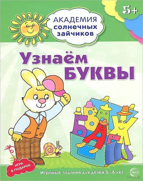 Узнаем буквы. Развивающие задания для детей 5-6 лет (+ игра)