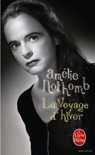 Le Voyage d`hiver. Амели Нотомб