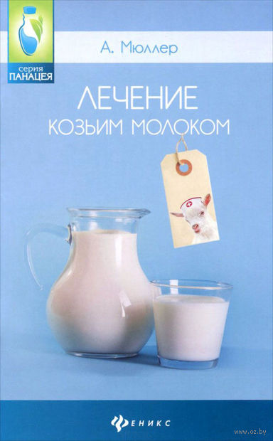 Лечение козьим молоком. Андрей Мюллер