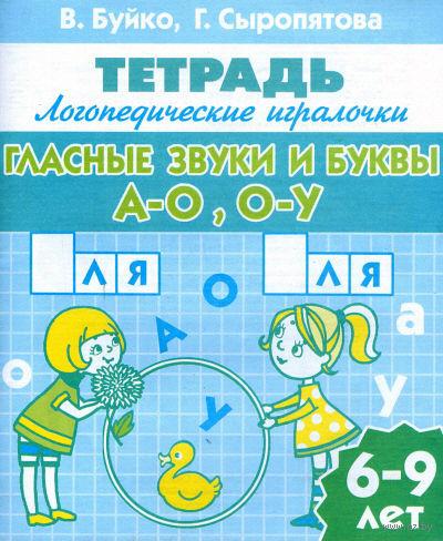 Логопедические игралочки. Гласные звуки и буквы А-О, О-У. Тетрадь для детей 6-9 лет — фото, картинка
