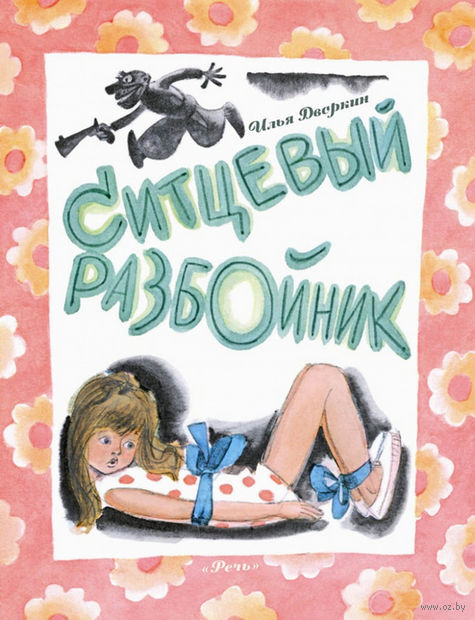 Ситцевый Разбойник. Илья Дворкин