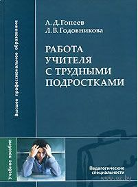 Работа учителя с трудными подростками. Александр Гонеев, Лариса Годовникова