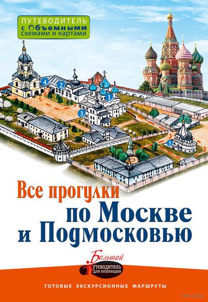 Все прогулки по Москве и Подмосковью. Виктория Козлова