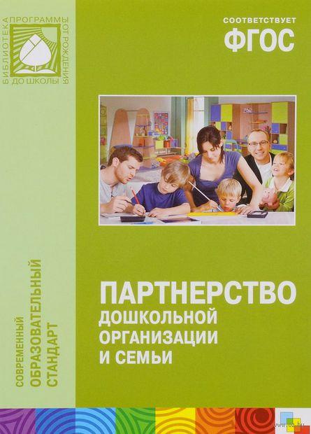 Партнерство дошкольной организации и семьи. Светлана Прищепа, Тамара Шатверян