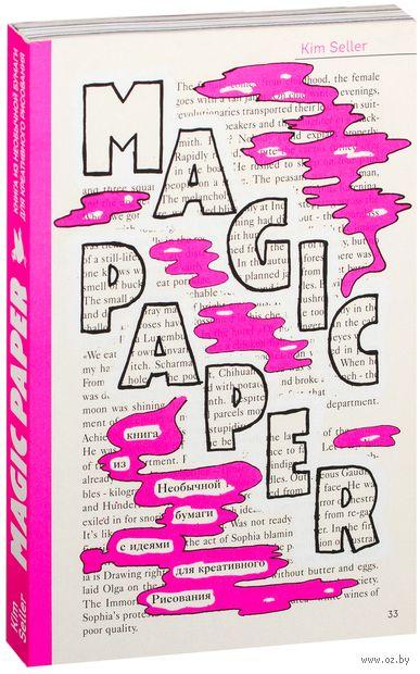 Magic Paper. Книга из необычной бумаги с идеями для креативного рисования — фото, картинка