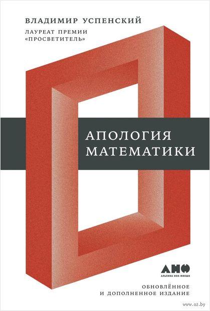 Апология математики — фото, картинка