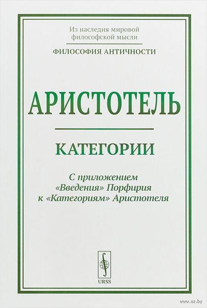 """Категории. С приложением """"Введения"""" Порфирия к """"Категориям"""" Аристотеля — фото, картинка"""