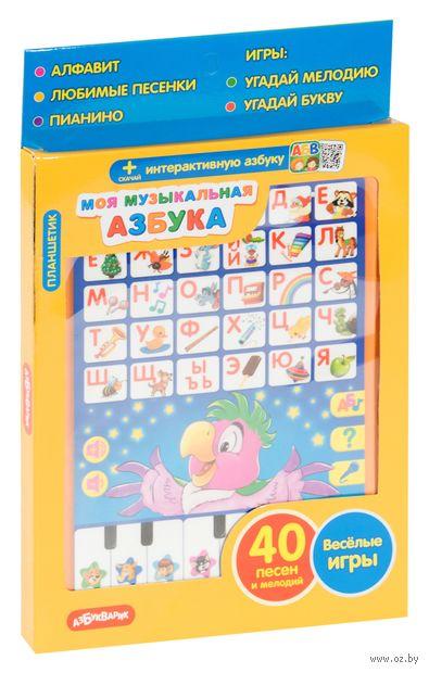 """Развивающая игрушка """"Планшетик. Моя музыкальная азбука"""" — фото, картинка"""