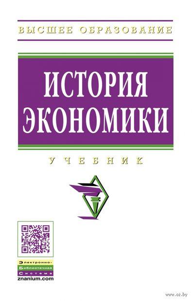 История экономики. Ольга Кузнецова, Игорь Шапкин, Александр Квасов