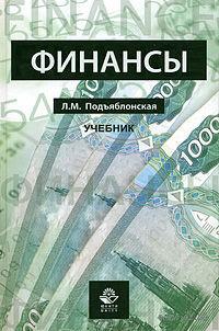 Финансы. Лариса Подъяблонская