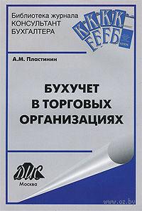 Бухучет в торговых организациях. А. Пластинин