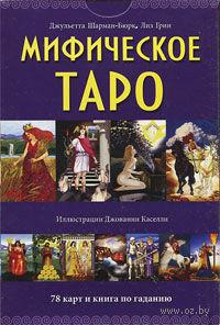 Мифическое Таро (+ набор из 78 карт) — фото, картинка