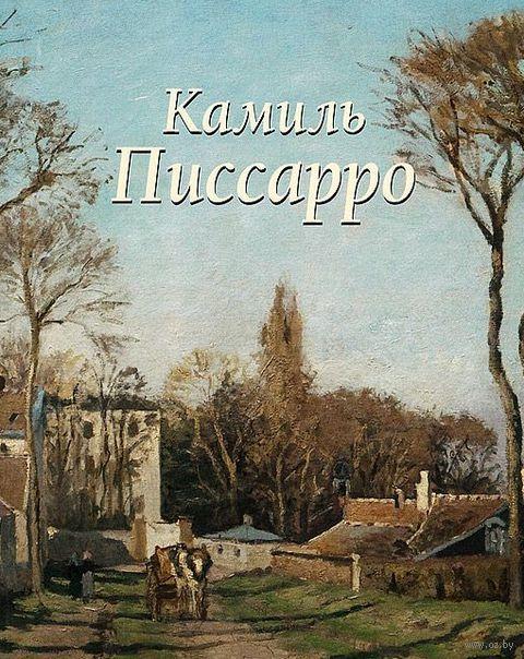Камиль Писсарро. Лилия Байрамова
