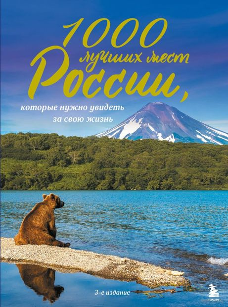 1000 лучших мест России, которые нужно увидеть за свою жизнь — фото, картинка