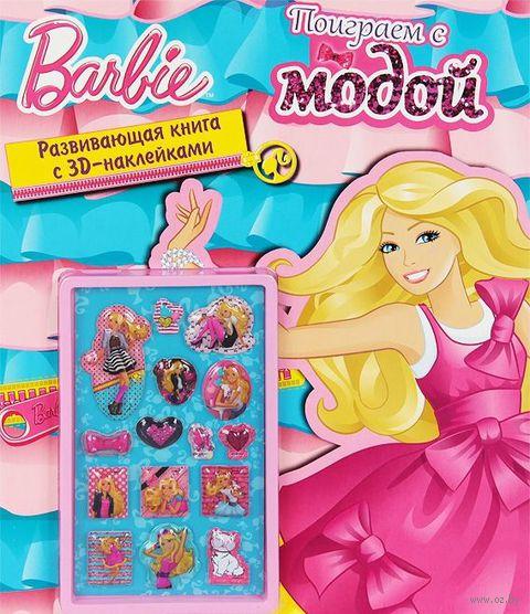 Барби. Поиграем с модой. Развивающая книга с 3D-наклейками