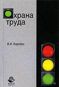 Охрана труда. Владимир Коробко