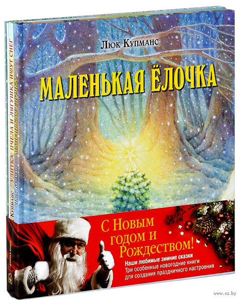 Зимние сказки (комплект из 3-х книг) — фото, картинка