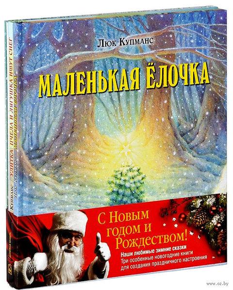 Зимние сказки (комплект из 3 книг). Люк Купманс, Люк Купманс