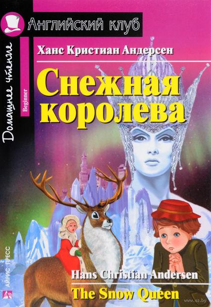The Snow Queen. Ганс Христиан Андерсен