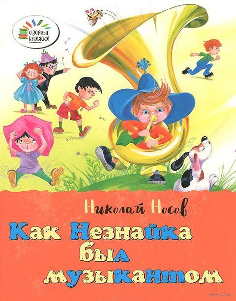 Как Незнайка был музыкантом. Николай Носов