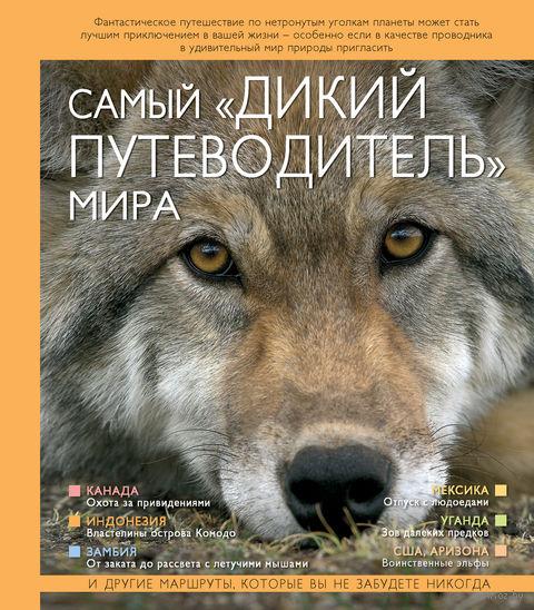 """Самый """"дикий путеводитель"""" мира. Марк Карвардайн"""