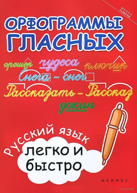 Орфограммы гласных. Русский язык легко и быстро. Марина Зотова