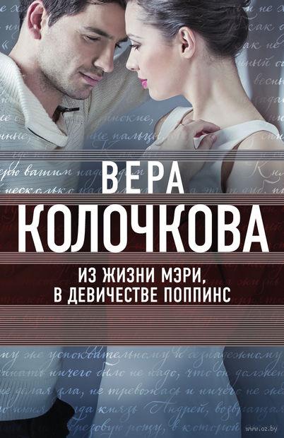 Из жизни Мэри, в девичестве Поппинс (м). Вера Клочкова