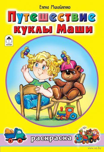 Путешествие куклы Маши. Евгений Михайленко