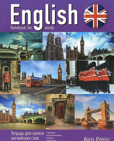 """Тетрадь для записи английских слов """"Виды Лондона"""""""