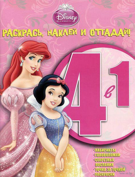 Принцессы. Раскрась, наклей и отгадай! 4 в 1 (розовая) — фото, картинка